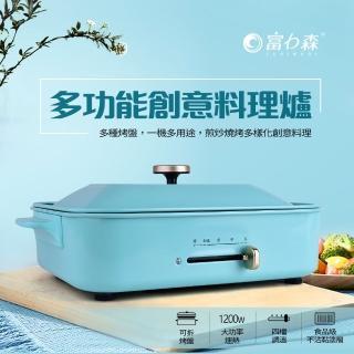 【日本FURIMORI 富力森】多功能創意電烤盤全配內附章魚燒/平烤盤/深鍋(FU-B01)