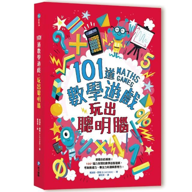 101道數學遊戲.玩出聰明腦:挑戰你的極限!100+腦力全開的數學益智遊戲 考驗數理力、專注力和邏輯思考力