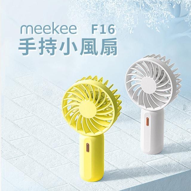 【meekee】F16手持小風扇(USB風扇 手持電風扇 小電扇)