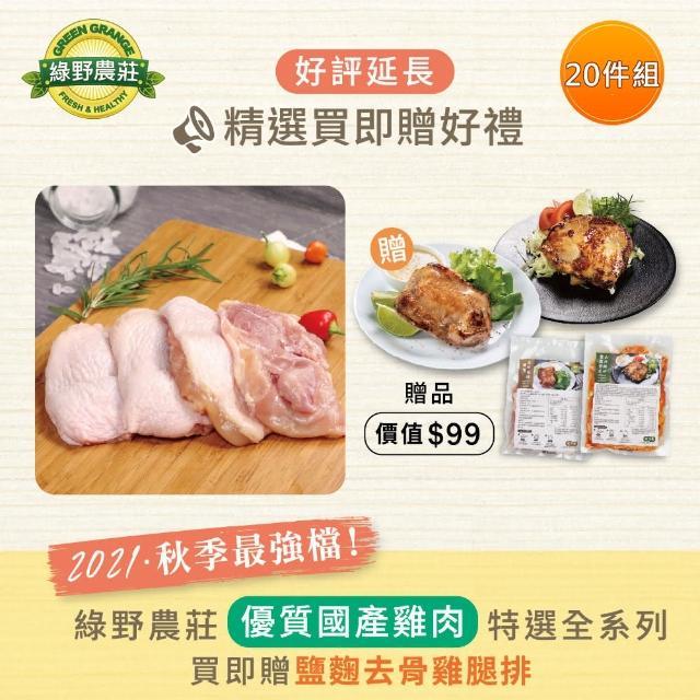 【綠野農莊】100% 國產新鮮雞肉 去骨雞腿排 400g x20盒