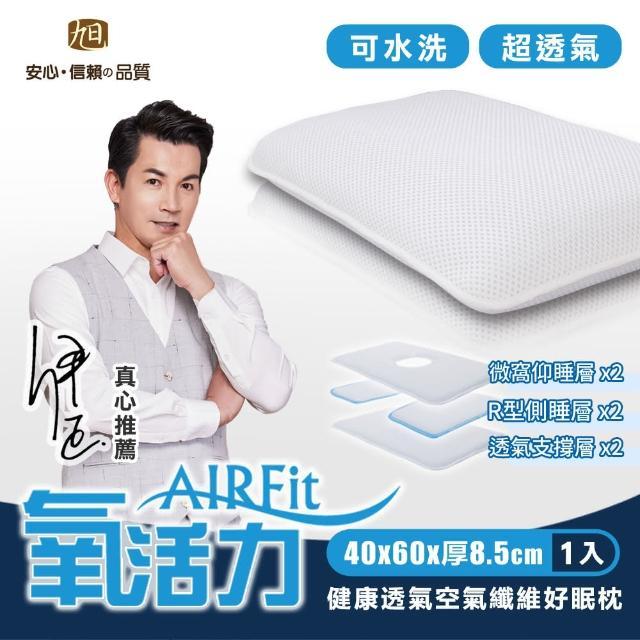 【日本旭川】健康透氣好眠枕