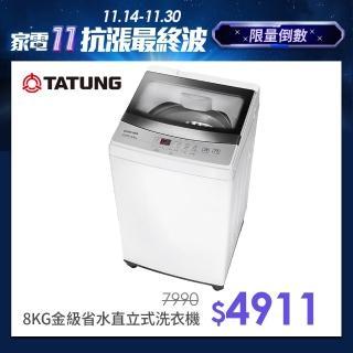 【TATUNG 大同】8KG金級省水直立式洗衣機(TAW-A080M)