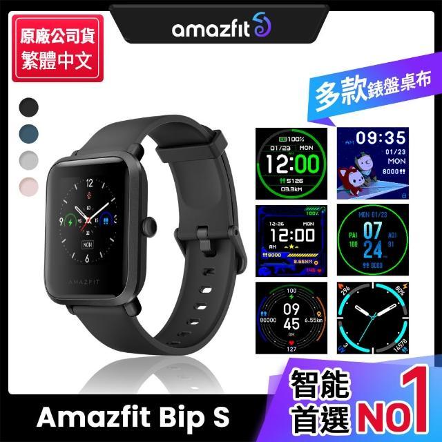 【Amazfit 華米】2020進階款米動青春版2 BipS智能運動心率手錶(2020升級版/原廠公司貨)