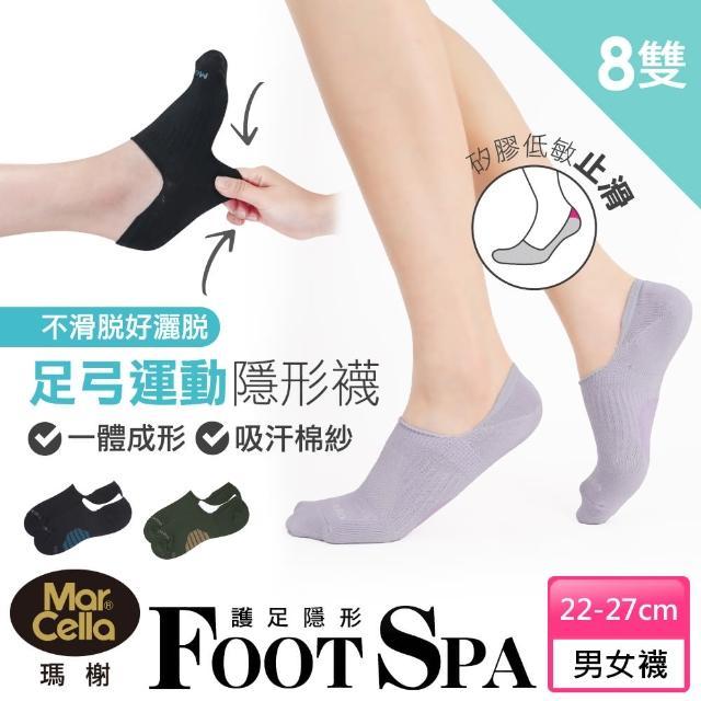 【MarCella 瑪榭】MIT-足弓加強透氣隱形襪-8雙組(棉襪/運動襪/機能襪/襪/防溜/吸汗)