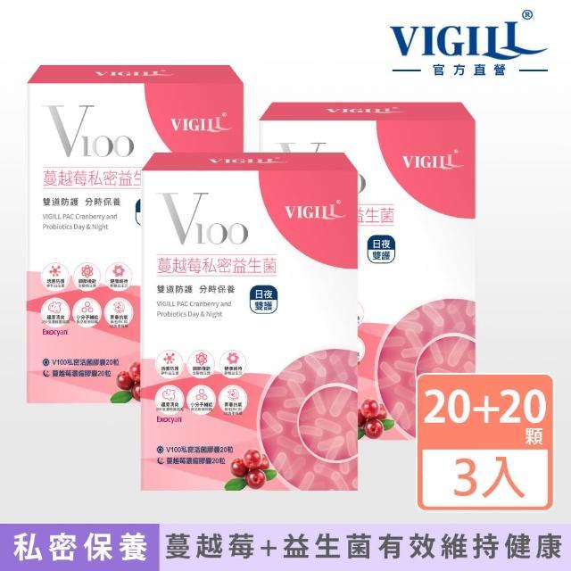 【VIGILL婦潔】V100蔓越莓私密益生菌-日夜雙護 x三盒組