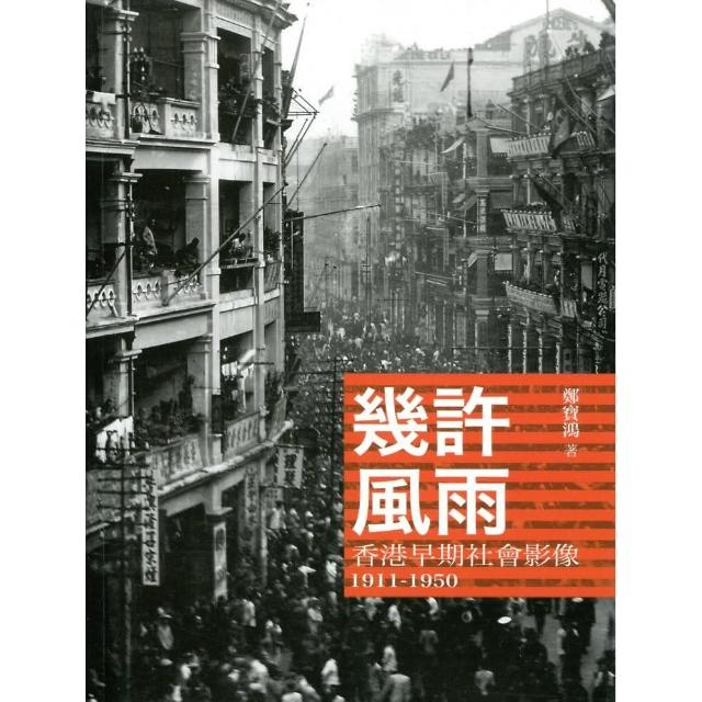 幾許風雨:香港早期社會影像 1911-1950