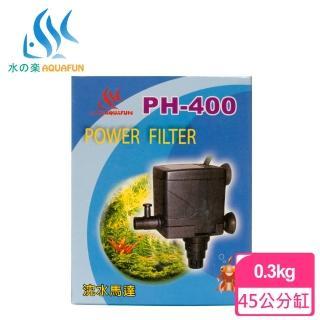 【AQUAFUN 水之樂】PH-400 沈水馬達(適用45公分魚缸)