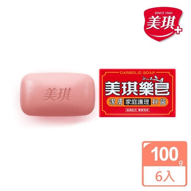 【美琪】美琪樂皂 100g  X6塊(原 美琪藥皂 新包裝)