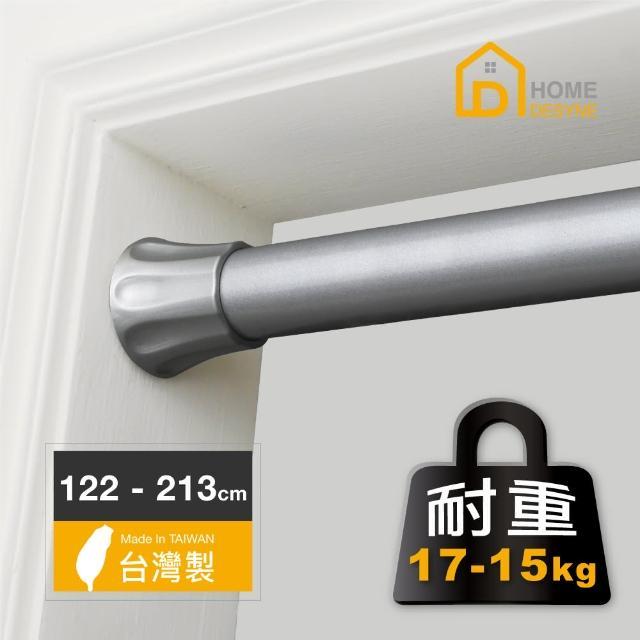 【Home Desyne】台灣製超承重多用途彈簧伸縮桿(122-213cm)