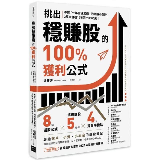 挑出穩賺股的100%獲利公式:專買「一年會漲三倍」的爆賺小型股 3萬本金在10年滾出3000萬!