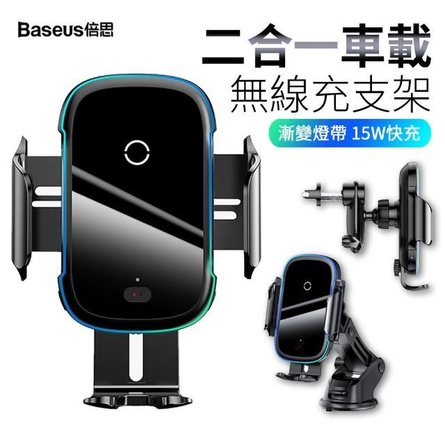 【BASEUS】倍思 無線充車載支架 15W快充 手機支架(光線電動車載支架 紅外線感應)