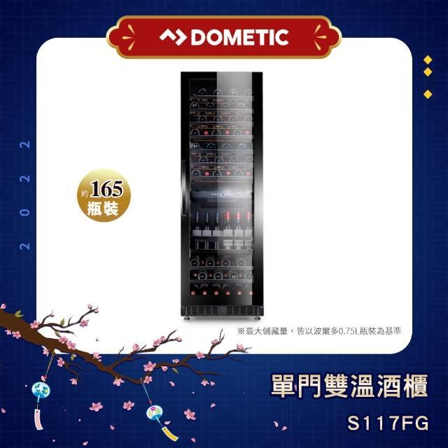 【Dometic】★全新福利品★單門雙溫專業酒櫃 S117FG