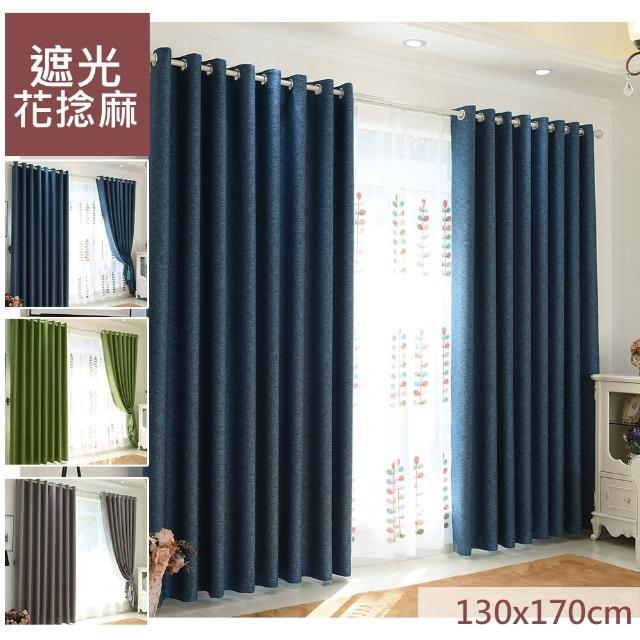 【巴芙洛】高級花捻麻打孔式遮光窗簾(一片式130*170)
