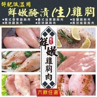 【海肉管家】舒肥低溫用鮮嫩生雞胸_共4片(每包2片/約220g)