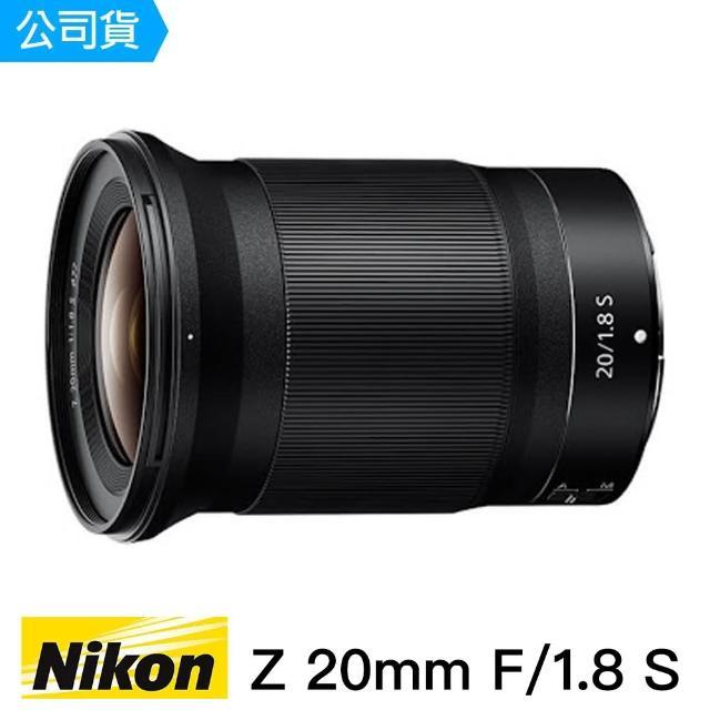 【Nikon 尼康】NIKKOR Z 20mm F1.8S(總代理公司貨)