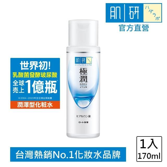 【肌研】極潤保濕化粧水 170ml