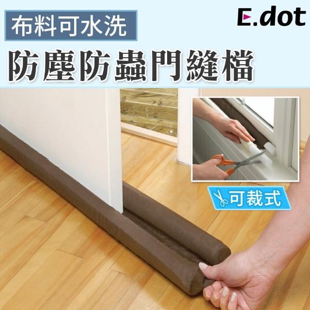 【E.dot】可剪裁防蚊蟲灰塵冷氣防漏隔音門縫擋窗擋