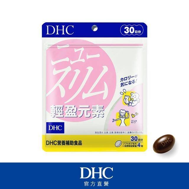 【DHC】輕盈元素 30日份(120粒/包)