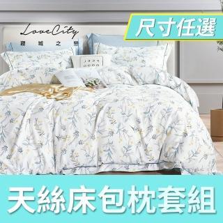 【寢城之戀-速達】吸濕排汗天絲 床包枕套組(多款不分尺寸)