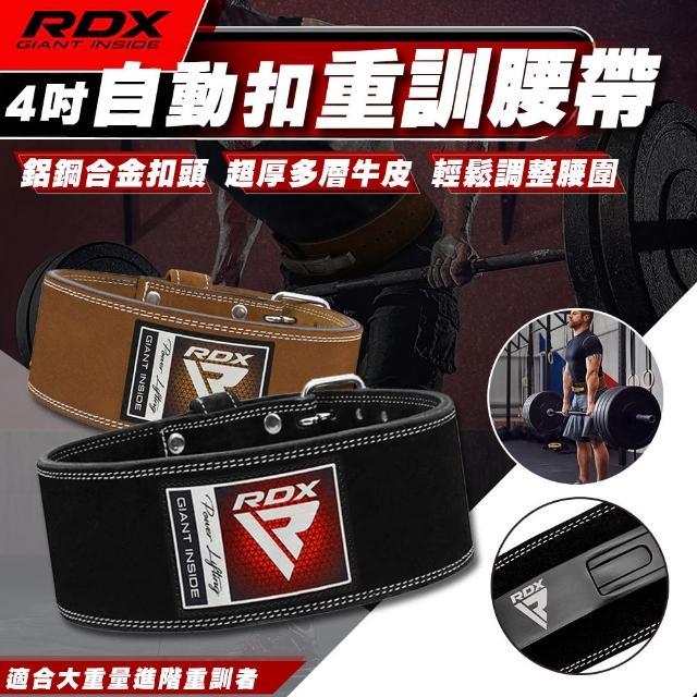 【英國原裝RDX】自動扣頭 真皮舉重腰帶(WBL- 4LN 4LB RDX 專業健身 腰帶 自動扣頭 重訓 舉重 真皮 全皮)