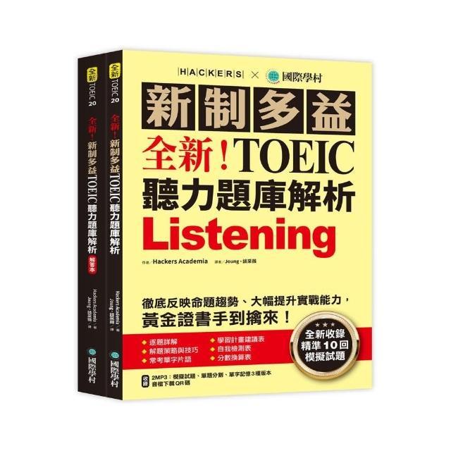 全新!新制多益 TOEIC 聽力題庫解析:全新收錄精準 10 回模擬試題!徹底反映命題趨勢、大幅提升實戰能力,