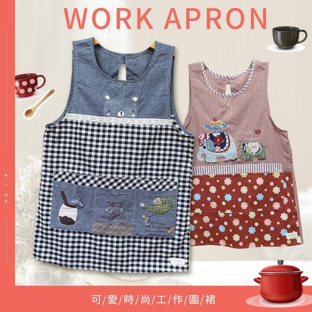 【BonBon naturel】日式可愛風拼接貼布圍裙-多款可聽選(圍裙/工作服/烘焙圍裙/背心裙)