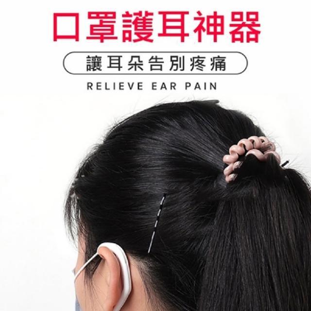 【PS Mall】快速到貨-口罩護耳器 柔軟矽膠耳套 耳套掛扣 1組1對 10組(J1616)