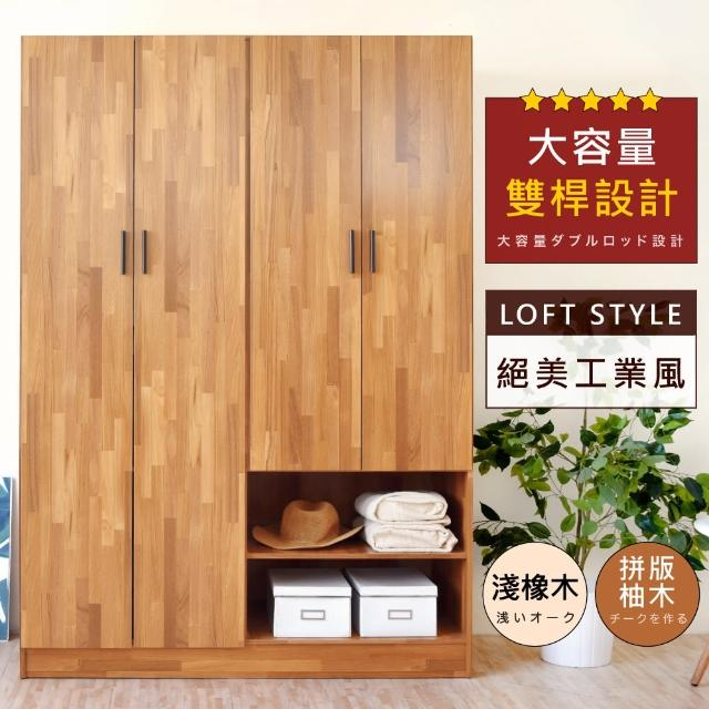 【Hopma】鄉村四門二格輕巧收納衣櫥/衣櫃/收納櫃(長121 x 寬50 x 高179.5 cm)