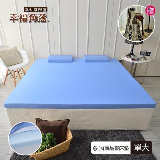 【幸福角落-送法蘭絨毯】6公分厚全平面藍晶靈釋壓記憶床墊-日本大和抗菌布(單大3.5尺)