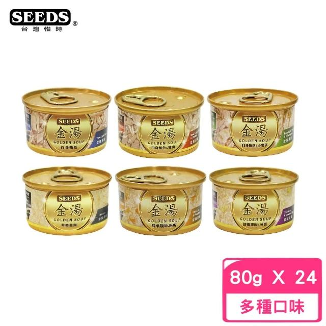 【Seeds 聖萊西】GOLDEN SOUP 金湯愛貓湯罐 80g(24入1箱)