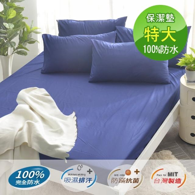 【Pure One】完全防水 日本防蹣抗菌 採用3M吸濕排汗技術 特大床包式保潔墊(特大 多色選擇)