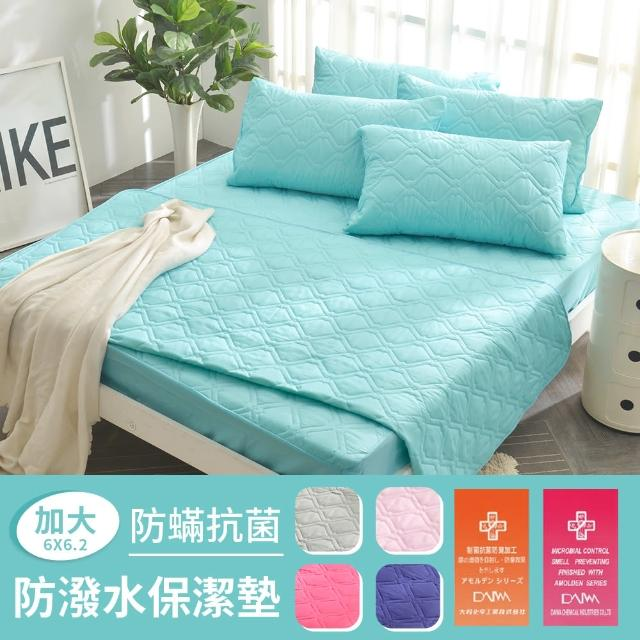 【Pure One】日本防蹣抗菌 採用3M防潑水技術 加大床包式保潔墊(加大 多色選擇)