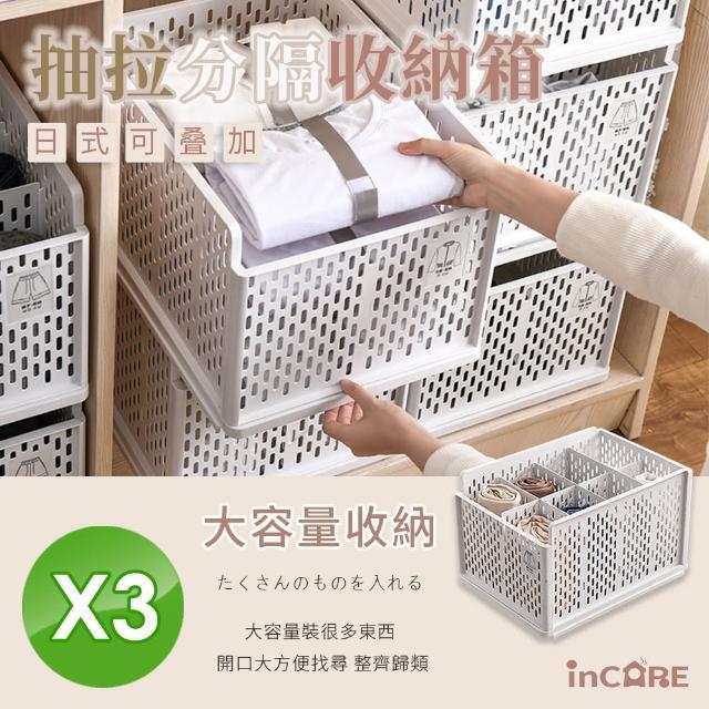 【Incare】日式可疊加抽拉分隔收納箱(3入組/45X32.5X27.8cm)