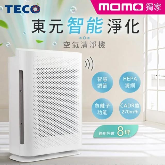 【TECO 東元】智慧感應DC節能空氣清淨機(NN2501BD)