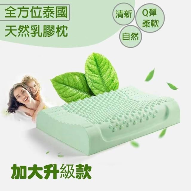 【18NINO81】負離子泰國特大天然乳膠枕(一入  升級版 乳膠枕)