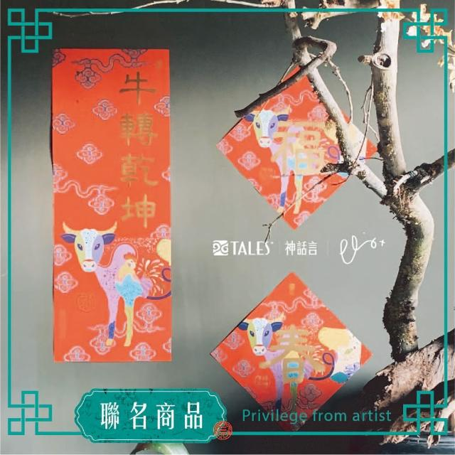【TALES 神話言】藝術家聯名限定-2021牛年春聯-3入(文創 藝術 Chris 牛年 貴人)