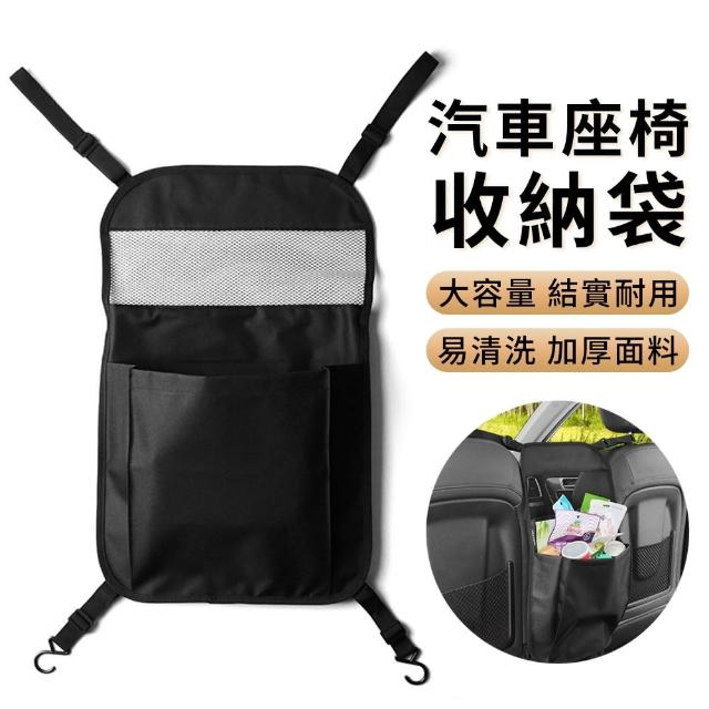 【ANTIAN】汽車椅背收納袋 多功能置物袋 車用儲物袋 座椅後座掛袋(車載雜物收納袋)