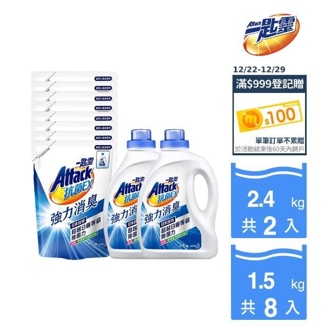 【一匙靈】ATTACK 抗菌EX科技潔淨洗衣精2+8件組(2.4kgX2瓶+1.5kgX8包)