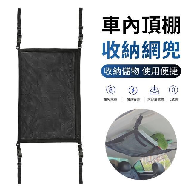 【ANTIAN】汽車頂棚置物收納袋 車用固定拉鏈置物袋 車頂置物網(車載大容量收納網袋)