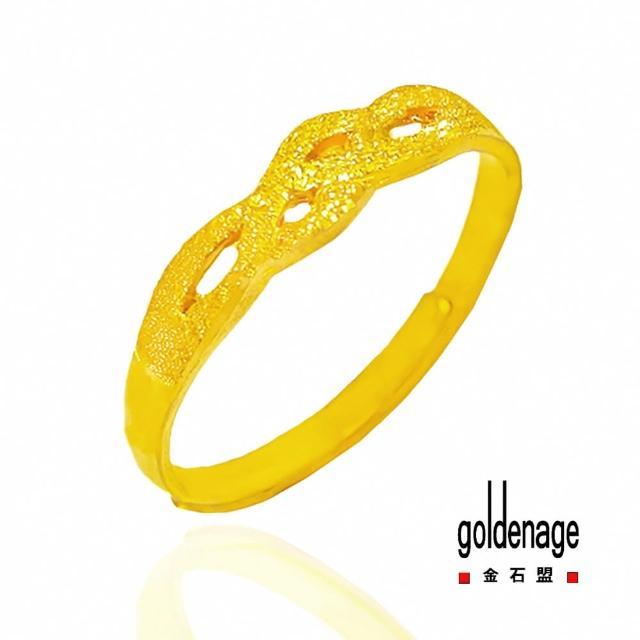 【金石盟】圍繞黃金戒0.48錢±0.02錢(招財 避邪 保平安)