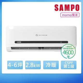 【★送DC扇★SAMPO 聲寶】★4-6坪精品R32變頻分離式冷暖空調(AU-MF28DC/AM-MF28DC)