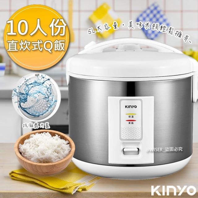 【KINYO】10人份直熱式電子鍋 REP-20(蒸煮兩用)