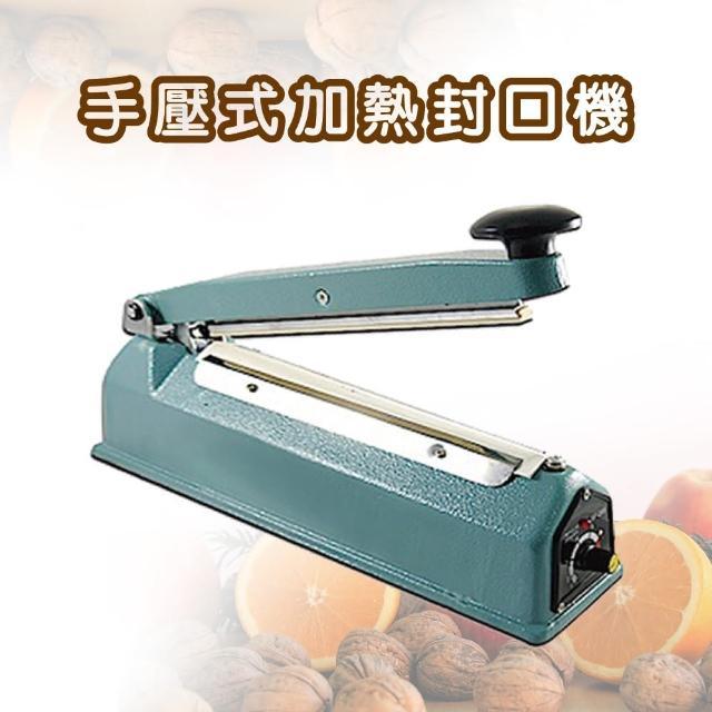 【FS】40cm瞬熱式加熱手壓封口機(贈加熱耗材一組)