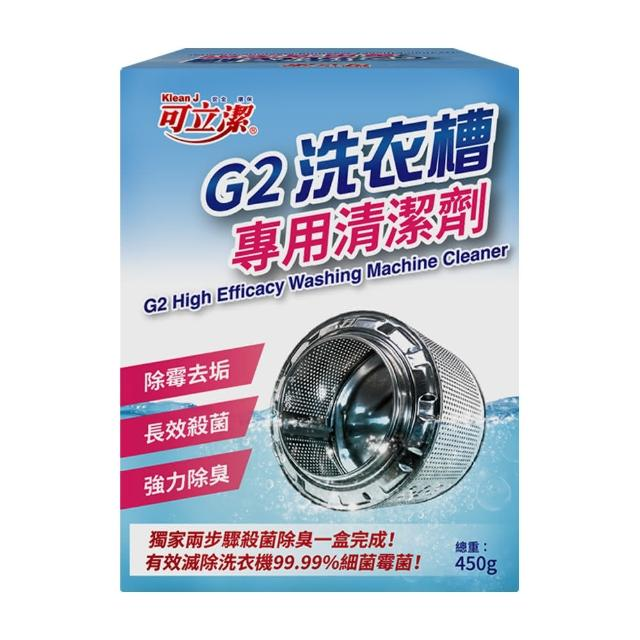 【可立潔】G2洗衣槽專用清潔劑(兩回分/盒)