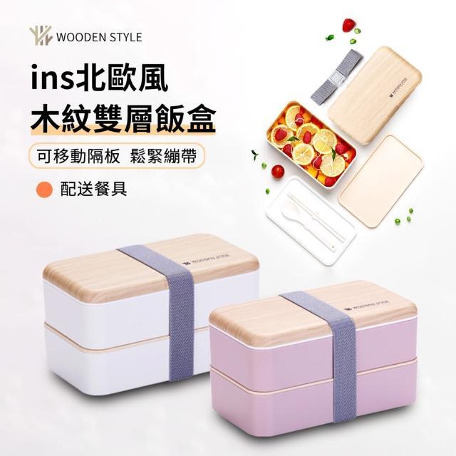 【ANTIAN】日式木紋雙層便當飯盒 可微波便捷午餐飯盒 學生便當盒 分隔飯菜(附贈餐具 筷子+勺子)