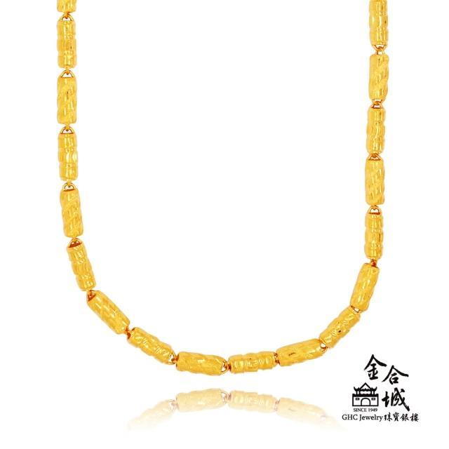 【金合城】新郎黃金機刻柱鍊 2NSG063(金重約8.31錢)