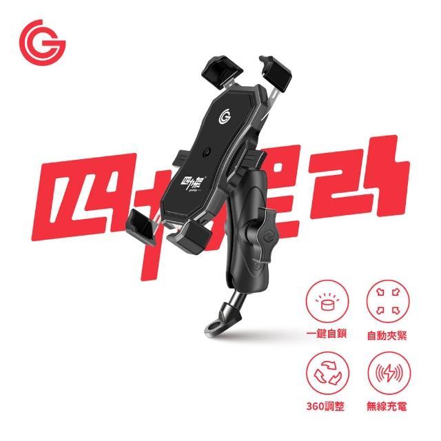 【goshop classic】四力架2S 機車手機架/導航架 手機支架(USB充電+無線充電 機車環島必備)
