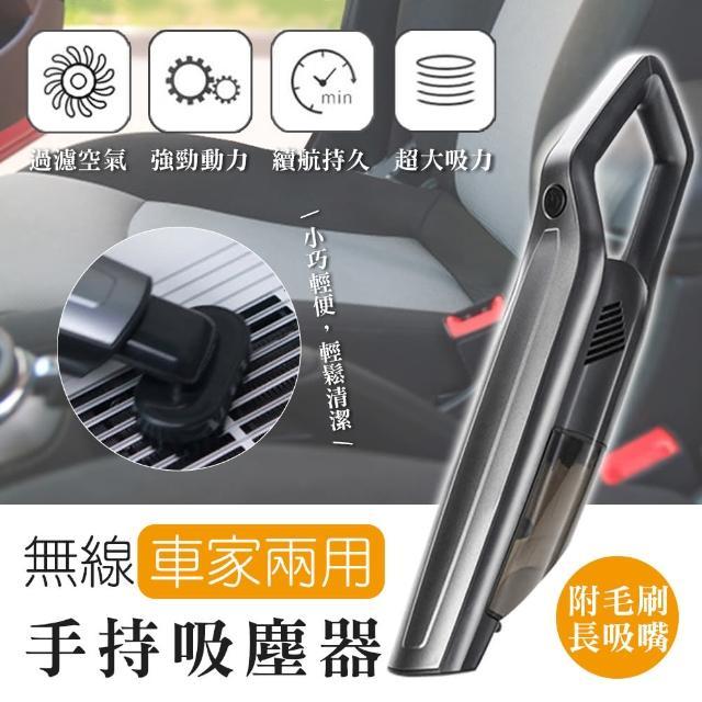 無線車家兩用手持吸塵器