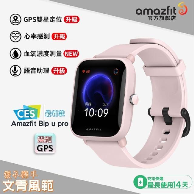 【Amazfit 華米】Bip U pro 升級版 米動GPS智慧手錶 - 櫻花粉(台灣原廠公司貨)