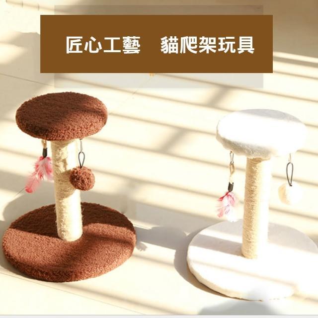 【寵物愛家】小型劍麻貓咪貓爬架跳台-咖啡(貓咪玩具)